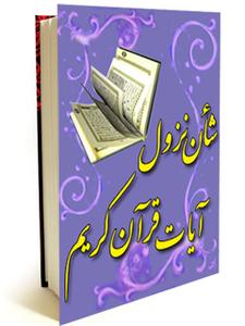 شان نزول آیات قرآن 2