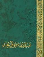 تفسیر عرفانی و ادبی قرآن مجید (برگزیده)