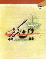 ریشه هاى گریز از دین در قرآن