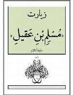زیارت مسلم بن عقیل علیه السلام