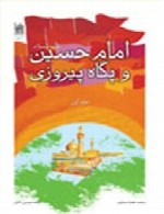 امام حسین (ع) و پگاه پیروزی - جلد دوم