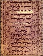 محمد (ص) در تورات و انجیل
