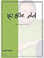 امام علی(ع) -نگاهی به سر فصل های زندگی امام علی