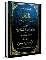 ترجمه جلد هفدهم بحارالانوار (مواعظ امامان علیهم السلام)