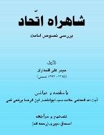 شاهراه اتحاد - بررسی نصوص امامت