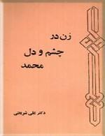 زن در چشم و دل محمد (ص)