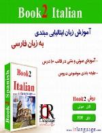 آموزش زبان ایتالیایی مبتدیBook2 Italian