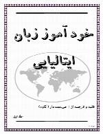 خودآموز زبان ایتالیایی (جلد اول)