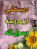 درس هایی از مدرسه رسول الله (ص)