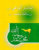 اثبات و گواهی بر رسالت محمد (ص)