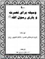 صد وسیله برای نصرت و یاری رسول الله (ص)