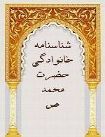 شناسنامه خانوادگی حضرت محمد (ص)