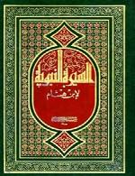 «السیرة النبویة» - جلد اول