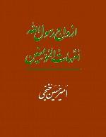 زنان حضرت محمد (ص)