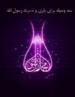 صد وسیله برای یاری و نصرت رسول الله