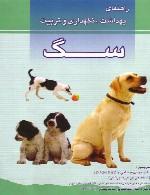 راهنمای بهداشت، نگهداری و تربیت سگ