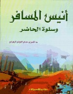 انیس المسافر (تربیت حیوانات شکاری)