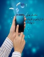 تکنیک های بازاریابی و فروش با پیامک