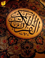 قرآن کریم -  تلاوت جزء 22