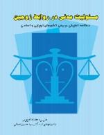 مسئولیت مدنی در روابط زوجین