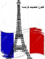قانون انتخابات فرانسه