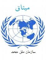 میثاق - تعدادی از میثاق های سازمان ملل متحد