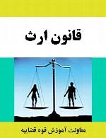 قانون ارث