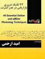 44 تکنیک ضروری بازاریابی در عصر اینترنت
