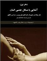 بررسی مسائل جنسی انسان (دفتر اول)