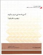 آئین نامه بتن ایران ( آبا )