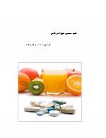 طب سنتی میوه درمانی
