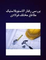 بررسی رفتار الاستوپلاستیک مقاطع مختلف فولادی