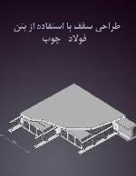 طراحی سقف با استفاده از بتن - فولاد - چوب