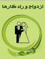 ازدواج و راه کارها