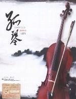 آلبوم « ویولن سل تنها » موسیقی روح نواز شرق دور از گائو ژی جیانGao Zhi Jian - Lonely Cello (2011)