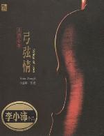 آلبوم « زه های عشق » ، ملودی های روح نوازی از شرق دورZhang Yi  - Strings Of Love (2015)