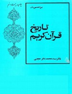 نمونه سوالات تاریخ قرآن 2 پیام نور