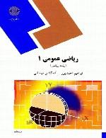 ریاضی عمومی 1 (پیام نور)