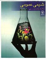 شیمی عمومی