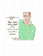 نمونه سوال ( اصول برنامه ریزی درسی - مبانی برنامه ریزی درسی )