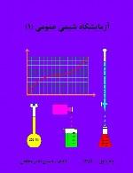آزمایشگاه شیمی عمومی (1)