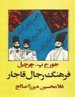 فرهنگ رجال قاجار