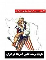 تاریخ توسعه طلبی آمریکا در ایران