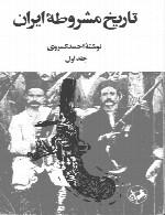 تاریخ مشروطه ی ایران - جلد اول