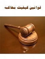 قوانین کیفیت محاکمه