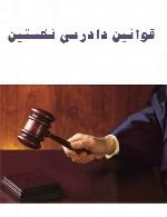 قوانین دادرسی نخستین