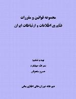 مجموعه قوانین فناوری و اطلاعات ایران