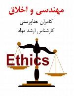 مهندسی و اخلاق