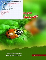 مدیریت تلفیقی آفات و بیماریها در مزارع