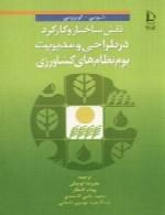 نقش ساختار و کارکرد در طراحی و مدیریت بوم نظام های کشاورزی